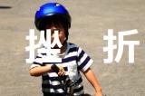 D-Bike Master 16インチ☆4歳 自転車に挑む夏休み!まずはキックバイクで練習だ!の画像(9枚目)