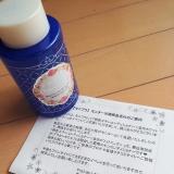 明色スキンコンディショナー薬用ホワイトニングで日焼けケア!の画像(1枚目)