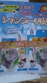 シャンプー手袋、良いなーの画像(1枚目)