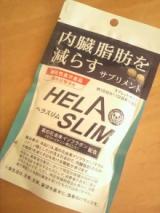 内蔵脂肪を減らすサプリメント「ヘラスリム」の画像(2枚目)