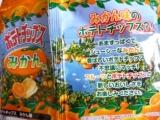 コイケヤ新商品!ポテトチップス みかん味 食べてみました!の画像(3枚目)