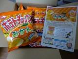 コイケヤ新商品!ポテトチップス みかん味 食べてみました!の画像(1枚目)
