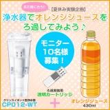 口コミ記事「【夢のような夏休み実験企画!】浄水器でオレンジジュースをろ過してみよう♪」の画像