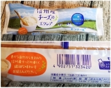 モンテール 塩ショコラ 8月の新商品 3種お試しレポ☆ の画像(9枚目)