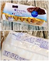 モンテール 塩ショコラ 8月の新商品 3種お試しレポ☆ の画像(6枚目)