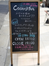 無料でフルメイクorメイクレッスン♡コスメが試せるコスメジタン直営店が、中目黒にオープン!!の画像(6枚目)