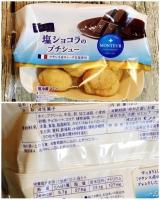 モンテール 塩ショコラ 8月の新商品 3種お試しレポ☆ の画像(8枚目)