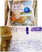 モンテール 塩ショコラ 8月の新商品 3種お試しレポ☆ の画像(10枚目)