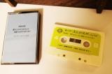 大切なカセットテープの音源を残したい★ の画像(3枚目)