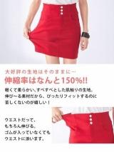 Code!夢展望ストレッチハイウエストタイトスカートの画像(5枚目)