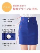 Code!夢展望ストレッチハイウエストタイトスカートの画像(8枚目)