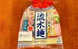 「モニプラ当選❤シマダヤ 夏の冷たい麺詰め合わせ」の画像(1枚目)