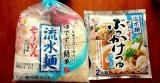 「モニプラ当選❤シマダヤ 夏の冷たい麺詰め合わせ」の画像(3枚目)