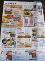 「   モニプラ報告:『無敵の切麦』オホーツク生ひやむぎ(津村製麺所) 【日本の麦の底力】 」の画像(28枚目)
