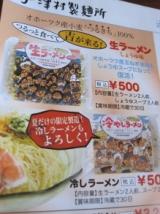 「   モニプラ報告:『無敵の切麦』オホーツク生ひやむぎ(津村製麺所) 【日本の麦の底力】 」の画像(29枚目)