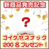 コイケヤ★新商品をお味見♪の画像(1枚目)