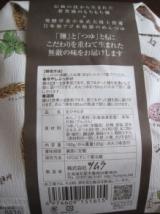 「   モニプラ報告:『無敵の切麦』オホーツク生ひやむぎ(津村製麺所) 【日本の麦の底力】 」の画像(11枚目)
