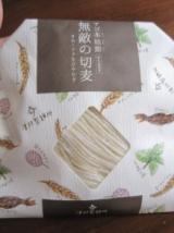 「   モニプラ報告:『無敵の切麦』オホーツク生ひやむぎ(津村製麺所) 【日本の麦の底力】 」の画像(6枚目)