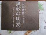 「   モニプラ報告:『無敵の切麦』オホーツク生ひやむぎ(津村製麺所) 【日本の麦の底力】 」の画像(8枚目)