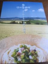 「   モニプラ報告:『無敵の切麦』オホーツク生ひやむぎ(津村製麺所) 【日本の麦の底力】 」の画像(26枚目)