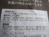「   モニプラ報告:『無敵の切麦』オホーツク生ひやむぎ(津村製麺所) 【日本の麦の底力】 」の画像(12枚目)