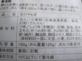 「   モニプラ報告:『無敵の切麦』オホーツク生ひやむぎ(津村製麺所) 【日本の麦の底力】 」の画像(13枚目)