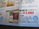 「   モニプラ報告:『無敵の切麦』オホーツク生ひやむぎ(津村製麺所) 【日本の麦の底力】 」の画像(30枚目)