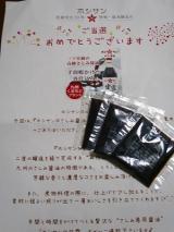 さしみ醤油「甘露」の画像(1枚目)