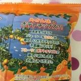 コイケヤのポテトチップス○○味!?の画像(3枚目)