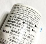 植物性酵素ドリンク GEN-MY 1ヶ月モニターレポ 【Part.2】 の画像(4枚目)