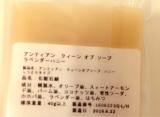 癒しの手作り石鹸で美肌にの画像(2枚目)