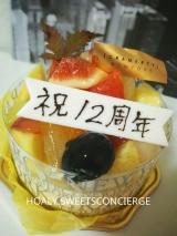 ブログ12周年に、泡とケーキのマリアージュの画像(1枚目)