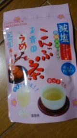 『減塩梅こんぶ茶』うまい、ミネラルたっぷりの画像(1枚目)