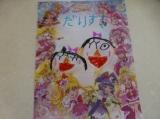【口と足で描いた】口で描いた女子力満点のイラスト マスキングテープの画像(7枚目)