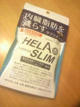 内臓脂肪を減らすサプリメント『ヘラスリム』の画像(3枚目)