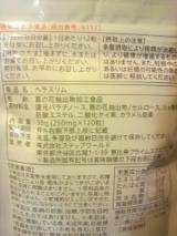 内臓脂肪を減らすサプリメント『ヘラスリム』の画像(2枚目)