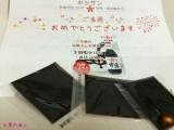「ホシサン」の『さしみ醤油』が当選しました!の画像(1枚目)