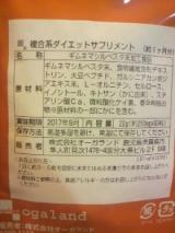 【オーガランド Amazon店】~Amazon限定~複合系ダイエットサプリメントの画像(3枚目)