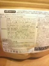 ママの快適生活を応援!!「チアフルマム」の画像(3枚目)