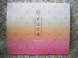 口コミ記事「デザート感覚の贅沢美容ゼリー☆すはだ美ジュレ☆」の画像