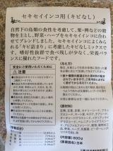 モニター記事:セキセイ&フィンチ用餌 の画像(2枚目)