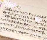 【野菜洗いのベジセーフ】の画像(7枚目)