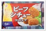 「   ビーフシチューコロッケ弁当☆アクリ冷凍食品 」の画像(1枚目)