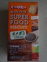 「ぐーぴたっ スーパーフードビスケット」小腹満足&キレイも満足~♪の画像(2枚目)