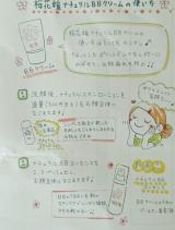 桜花媛ナチュラルスキンローション&ナチュラルBBエッセの画像(3枚目)