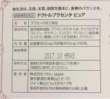 【ドクトルプラセンタピュア】★モニター★の画像(4枚目)