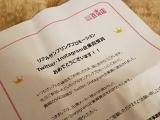 ★RSP54 SNS企業賞受賞♪ の画像(1枚目)