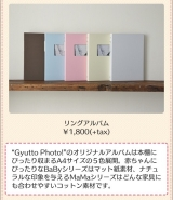 我が家のアルバム*1枚ずつ増やせる高画質フォトシート♡gyuttoアルバムつくってみました*の画像(16枚目)