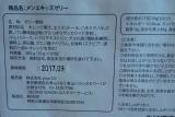 「メンエキッズゼリー♪子どものためのサプリメントを活用しよう!」の画像(2枚目)