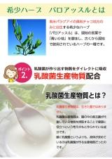 【モニター55】株式会社グリム「善玉スリム」の画像(4枚目)
